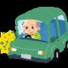 俺「じいちゃん!もう運転するのやめてよ!!」祖父「絶対にやめない!」免許センター「とりあえず連れてきてくだい。検査をしてみましょう」 → 免許センターの警察官「おじいさん…」俺(凄すぎる…)